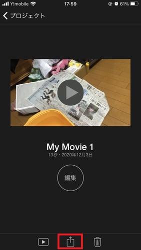 iMovieを使って、iPhoneで音声をカットした動画を保存