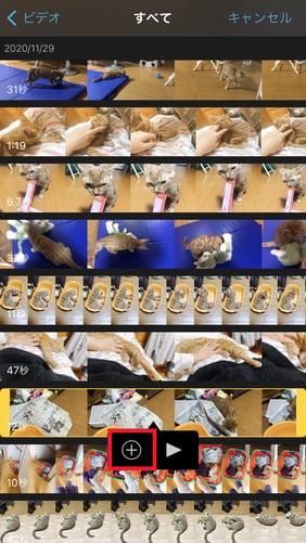 iMovieを使って、iPhoneで音声をカットしたい動画を選択