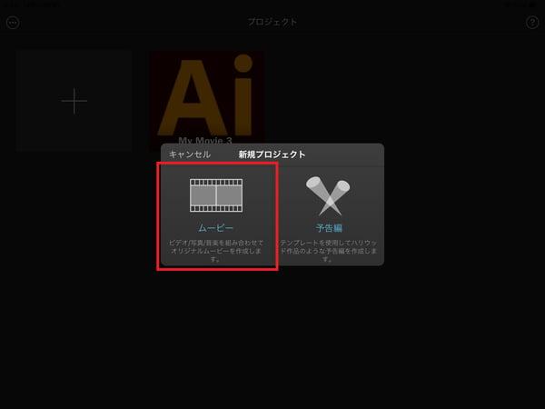 iMovieを使って、iPadで編集する動画を選択