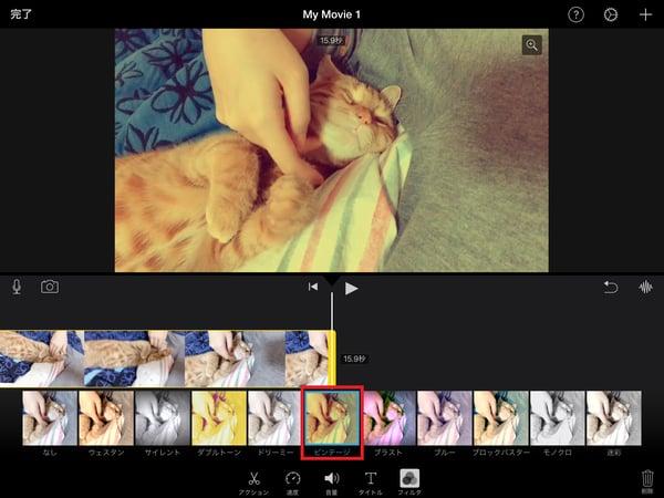 iMovieを使って、iPadで動画にフィルターをかける