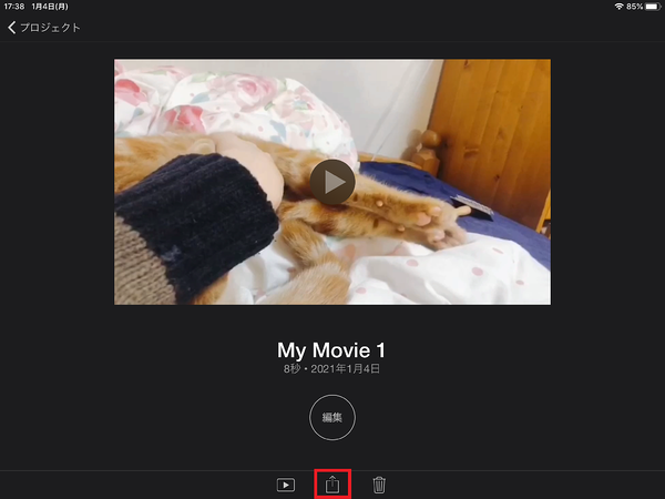 iMovieを使って、iPadで速度を調整した動画を保存