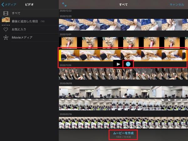 iMovieを使って、iPadで編集したい動画を選択