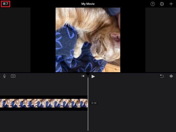 iMovieを使って、iPadで回転させた動画を保存