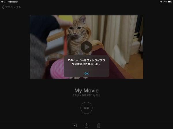 iMovieを使って、iPadでテロップ挿入した動画を保存