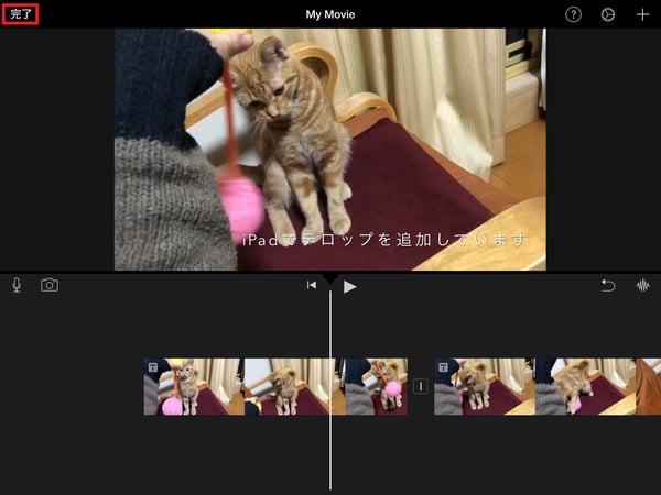 iMovieを使って、iPadでテロップを追加した動画を保存