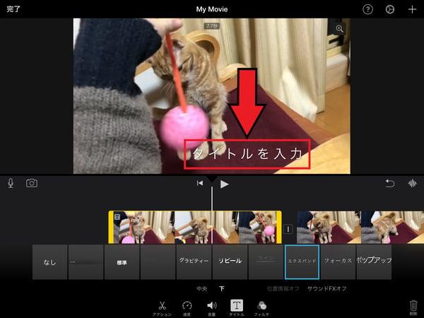 iMovieを使って、iPadで動画にテロップを追加
