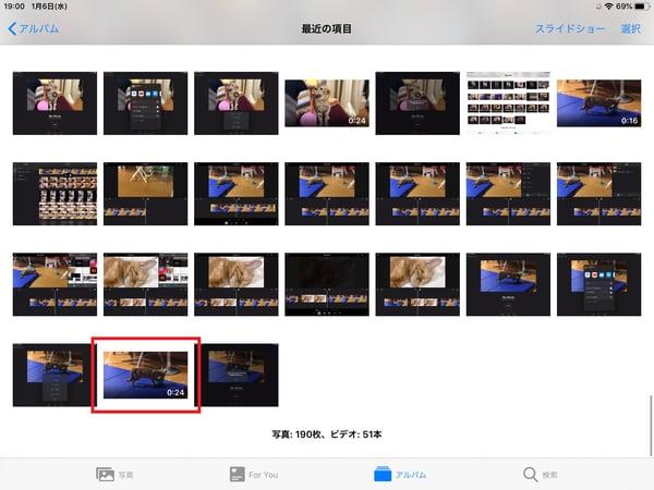 iMovieを使って、iPadで画像を差し込んだ動画を確認