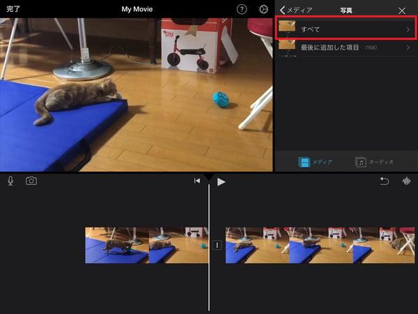 iMovieを使って、iPadで動画の途中に画像を差し込む