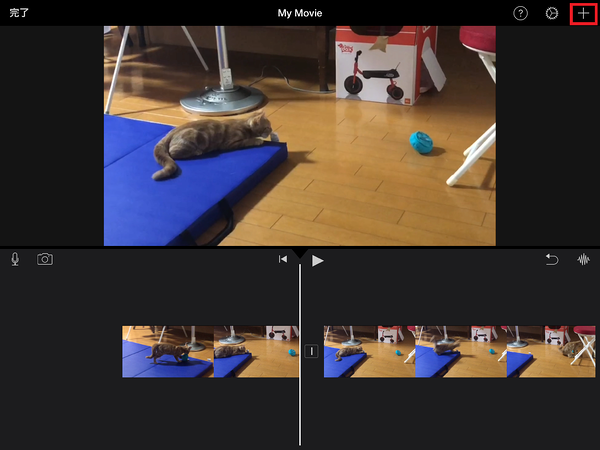 iMovieを使って、iPadで動画の途中に別の動画を挿入