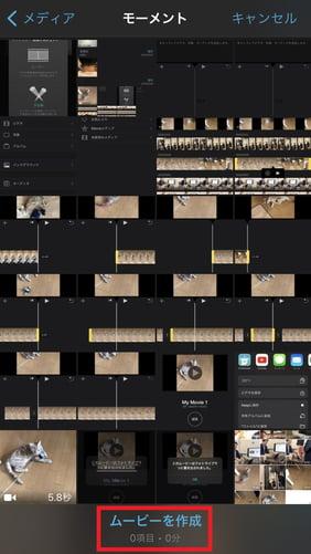 iMovieで「ムービーを作成」をクリック
