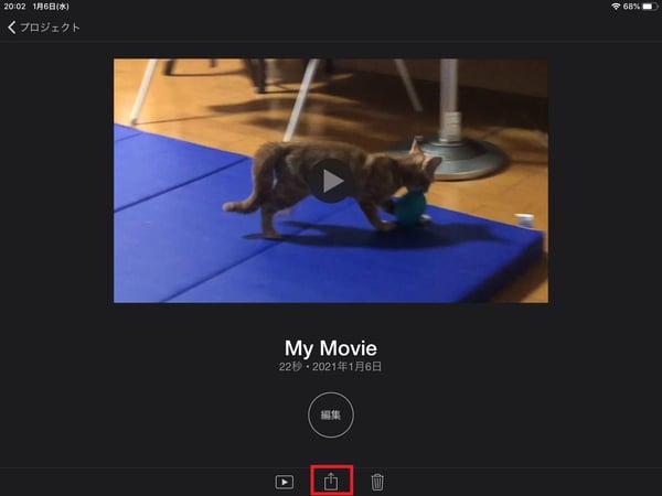 iMovieを使って、iPadで別の動画を差し込んだ動画を保存