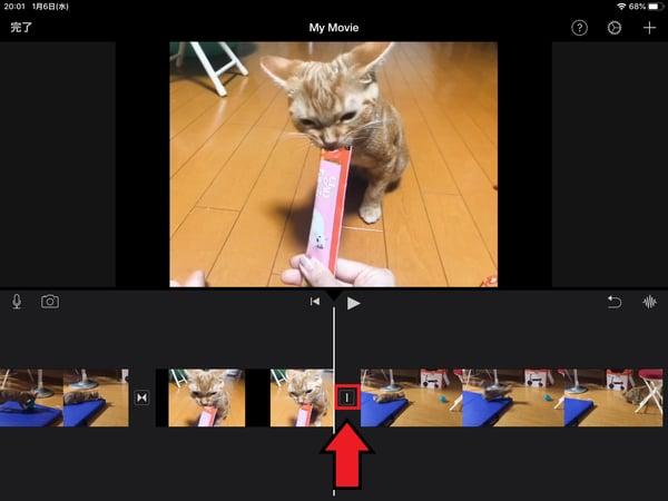 iMovieを使って、iPadで動画と動画の切り替え効果を選択