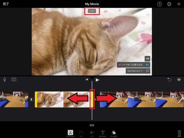 iMovieを使って、iPadで画像の表示秒数を調整する