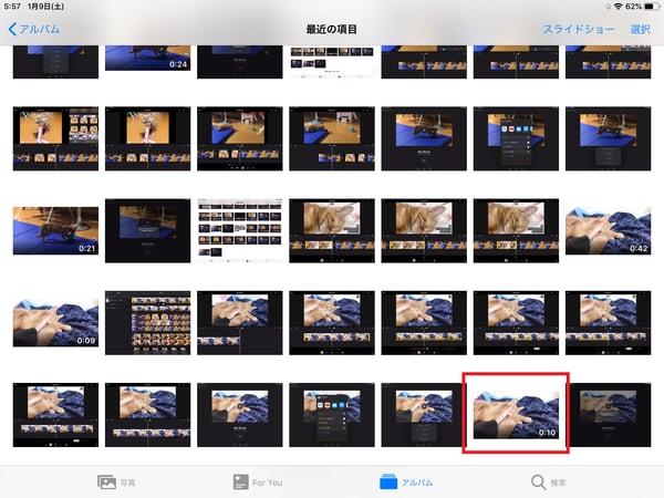 iMovieを使って、iPadで静止を追加した動画を確認