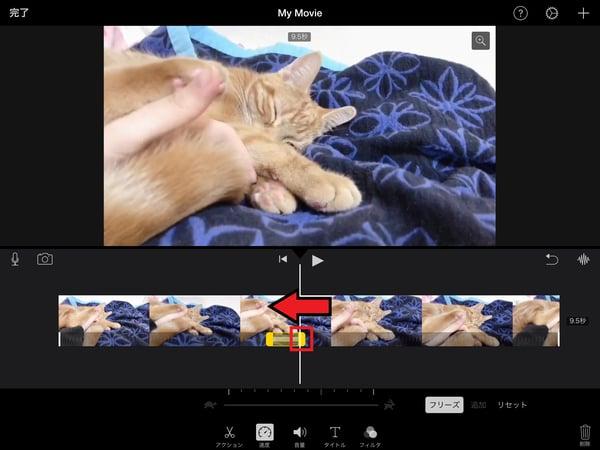 iMovieを使って、iPadで動画に追加するフリーズの長さを調整