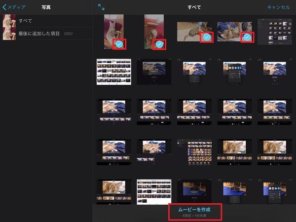 iMovieを使って、iPadでスライドショーにしたい画像を選択