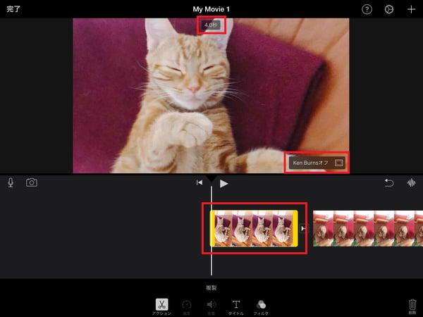 iMovieを使って、iPadでスライドショーを作成