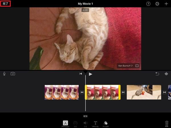 iMovieを使って、iPadで作成したスライドショー動画を保存