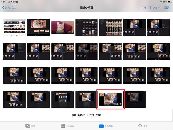 iMovieを使って、iPadで重ね合わせた動画を確認