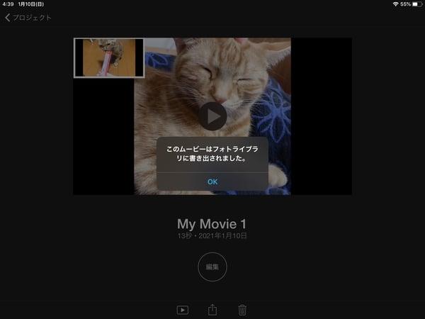 iMovieを使って、iPadで重ね合わせた動画を保存