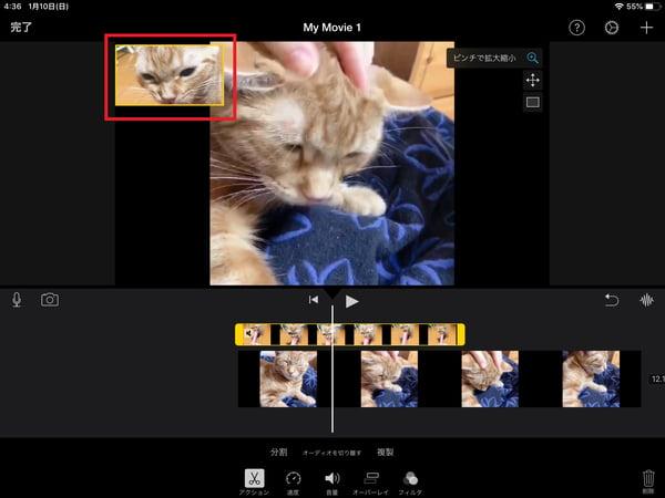 iMovieを使って、iPadでワイプ動画の拡縮を調整