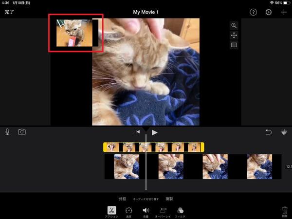 iMovieを使って、iPadでワイプ動画のサイズと表示場所を調整