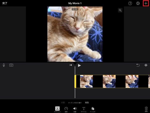 iMovieを使って、iPadでピクチャ・イン・ピクチャする動画を選択
