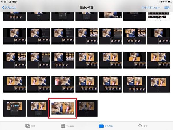 iMovieを使って、iPadで2画面に分割した動画を確認