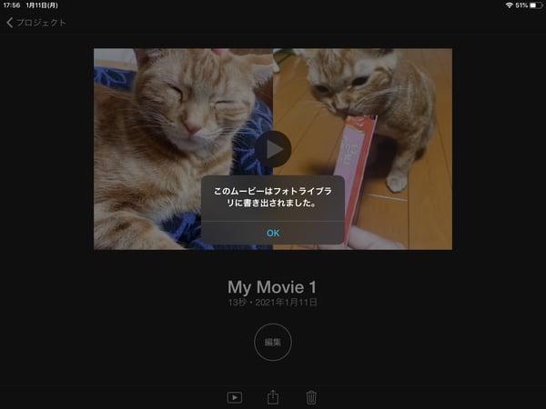 iMovieを使って、iPadで2画面に分割した動画を保存