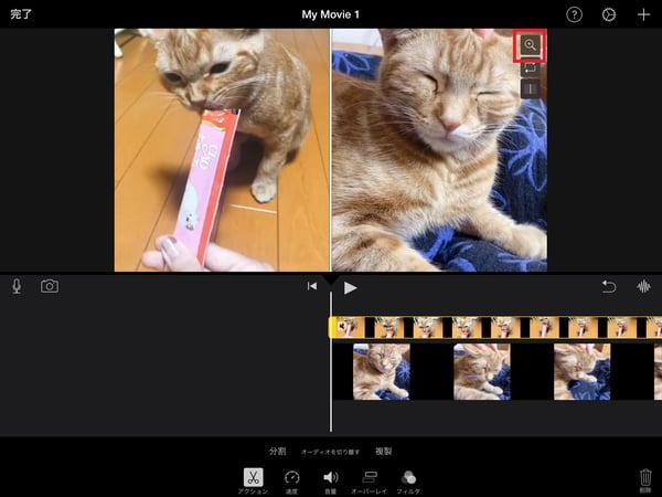 iMovieを使って、iPadで2画面に分割した動画の拡縮を調整