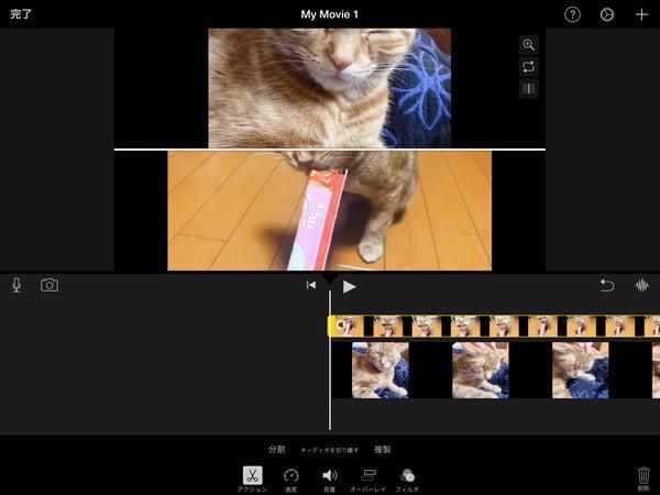 iMovieを使って、iPadで2画面に分割した動画の位置を変更