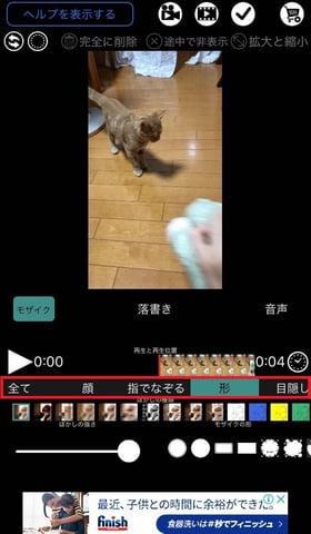 iPhoneで動画にモザイクをかける方法と範囲を選択