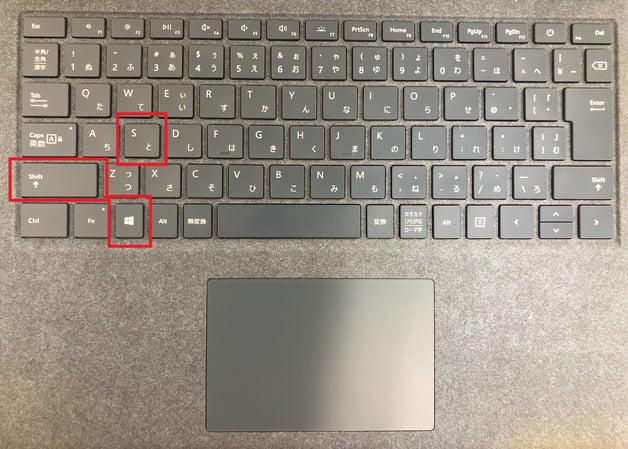 「Windows」+「Shift」+「S」キーで範囲を指定してスクリーンショット