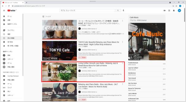 YouTubeでカフェミュージックを検索した結果
