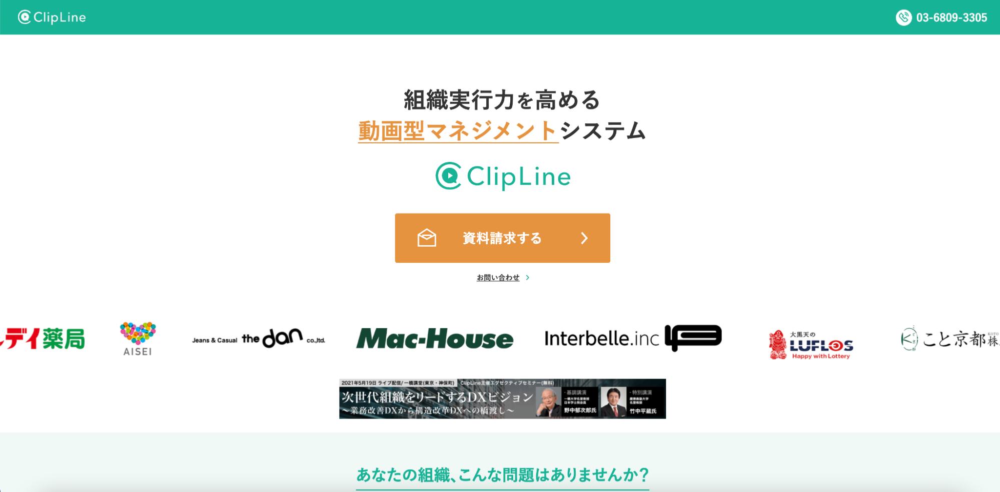 cliplineのWebサイトトップ画面