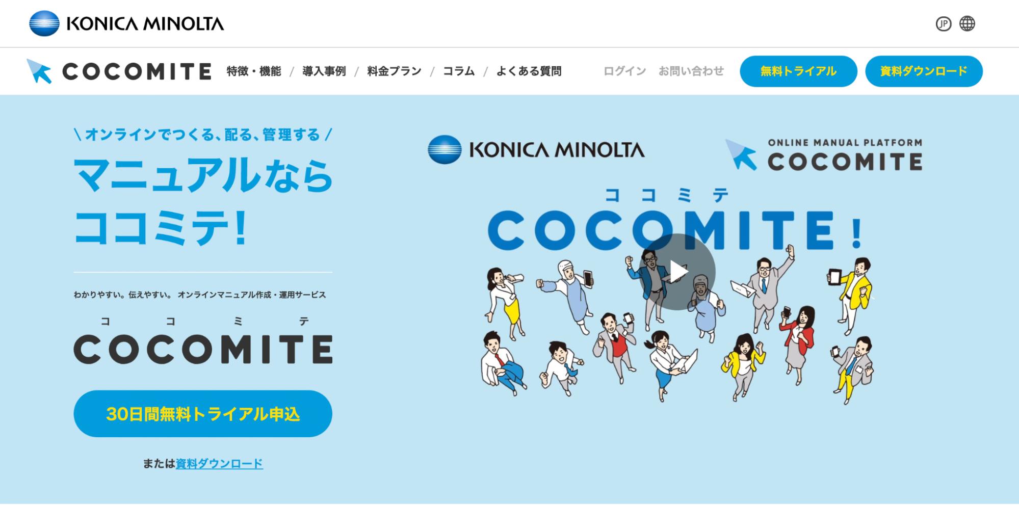 cocomiteのWebサイトトップ画面