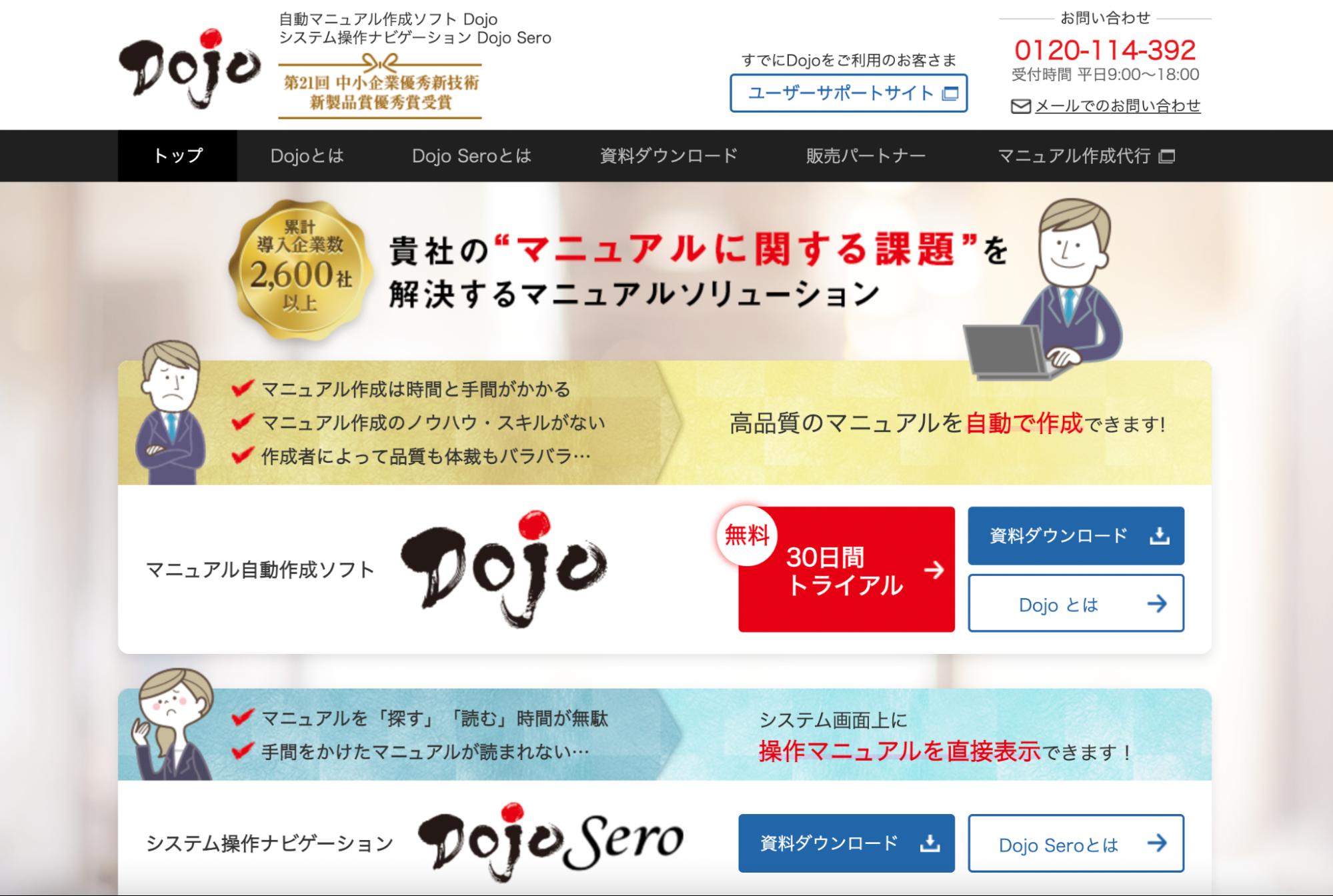 dojoのWebサイトトップ画面