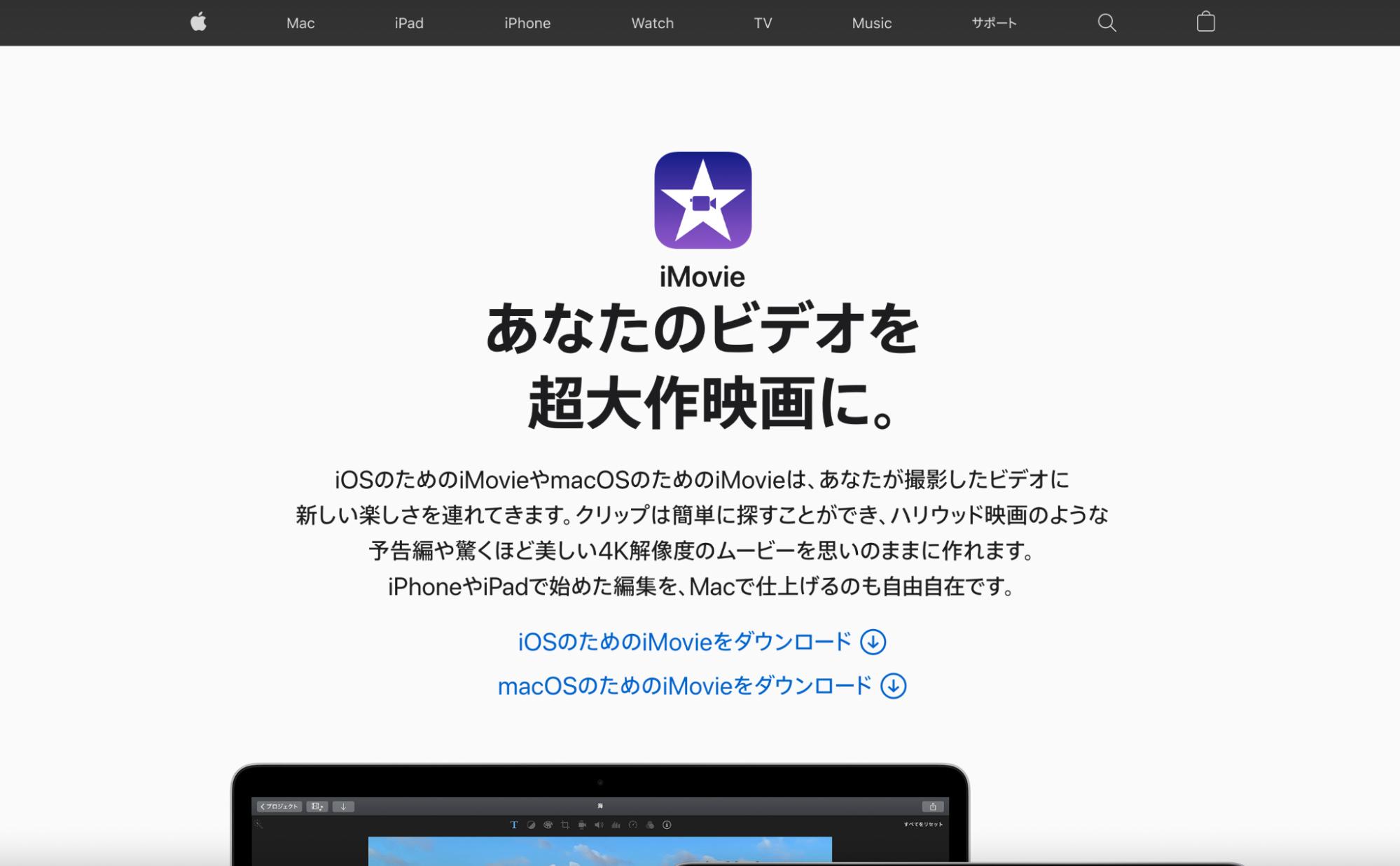 imovieのWebサイトトップ画面