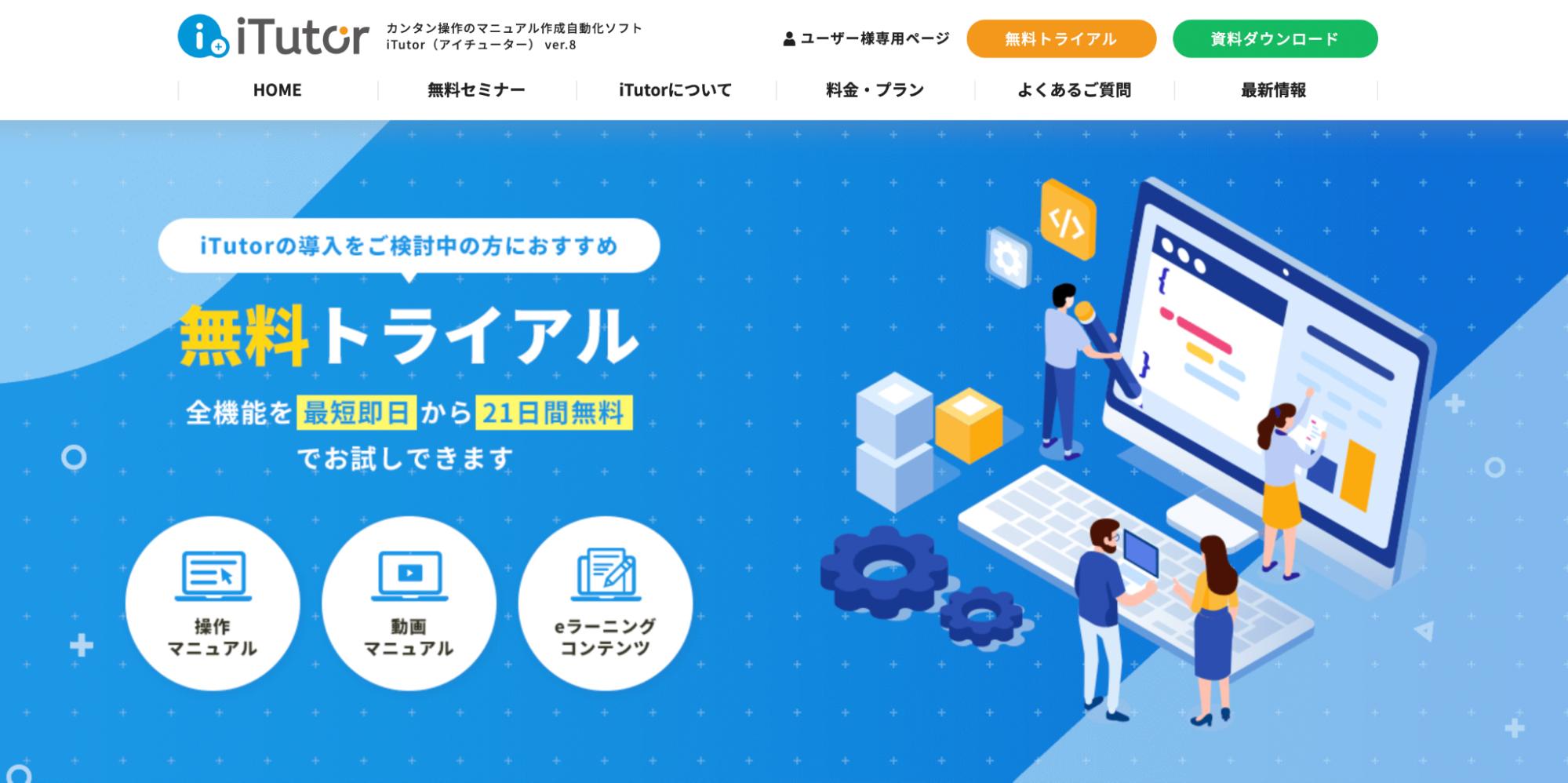 iTutorのWebサイトトップ画面