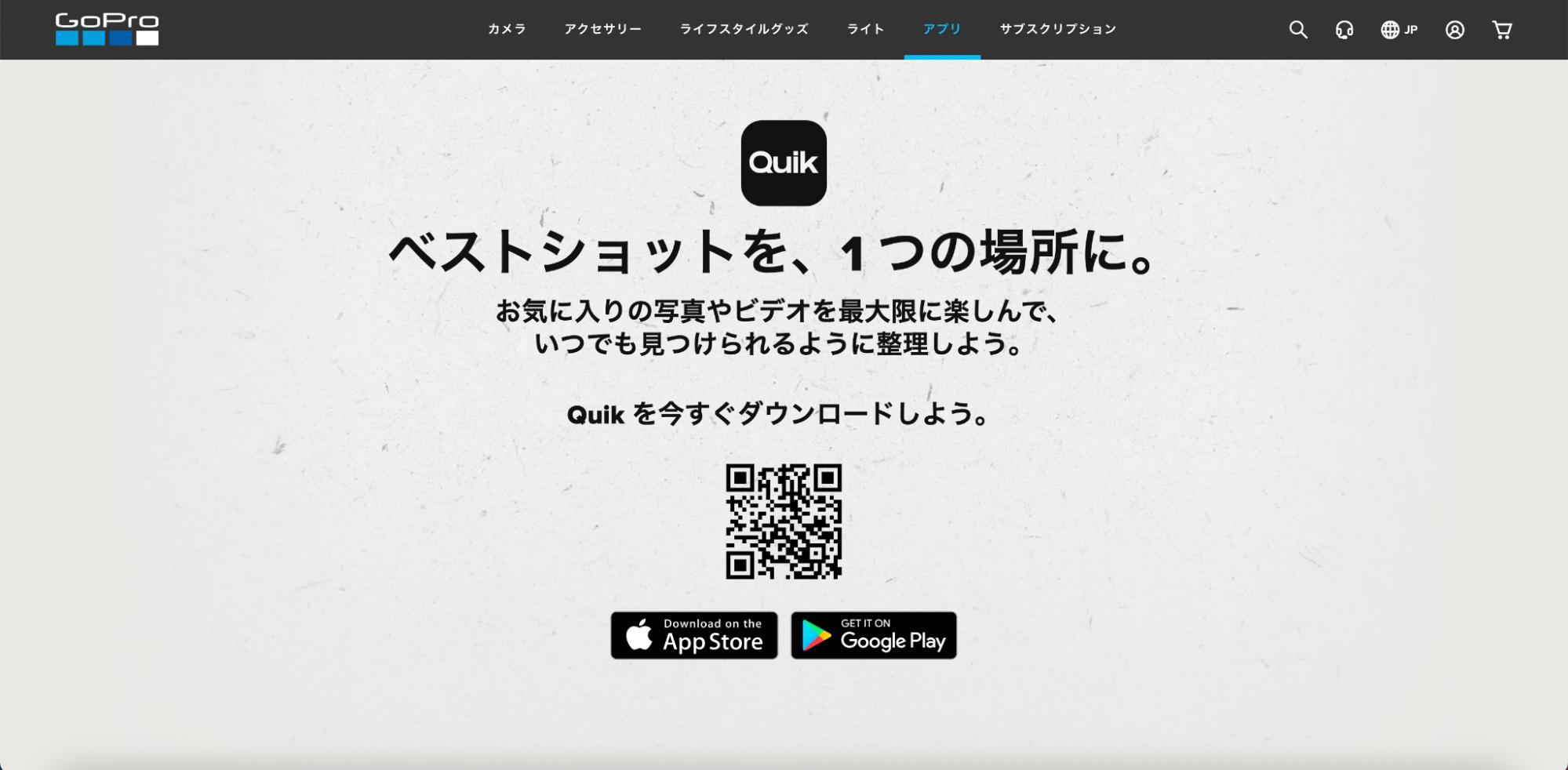 quikのWebサイトトップの画面