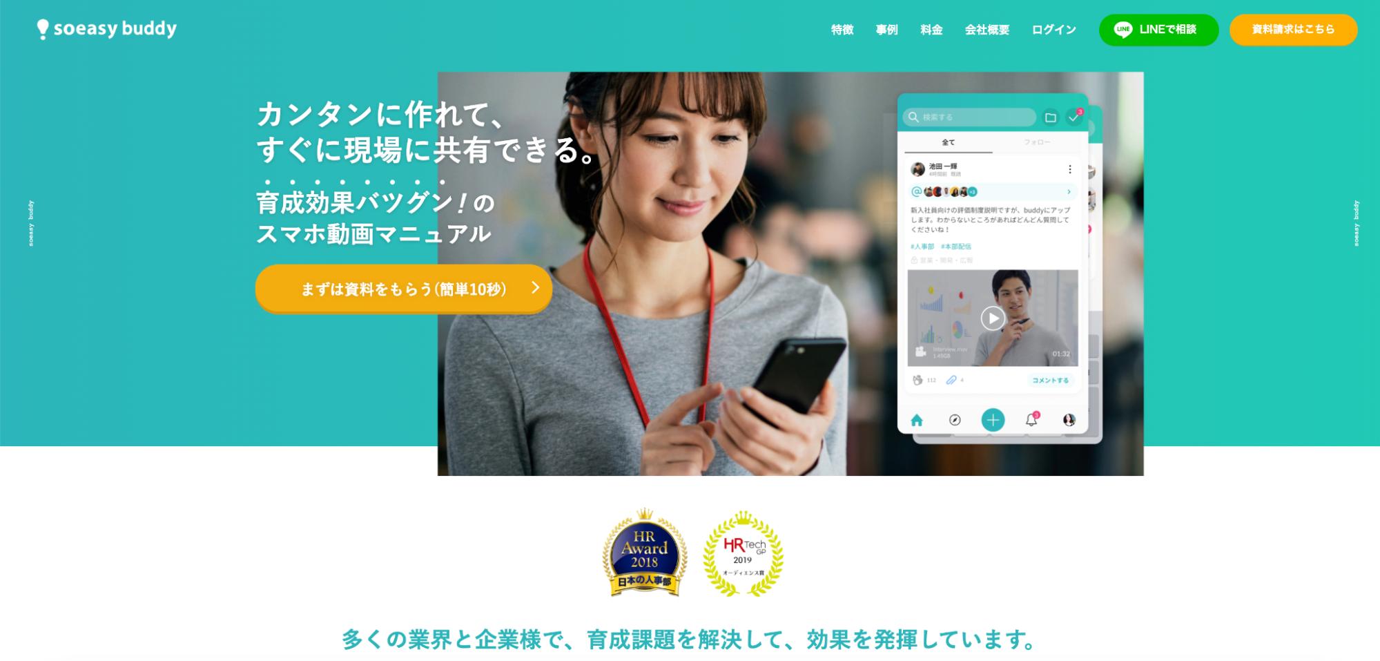 soeasyのWebサイトトップ画面