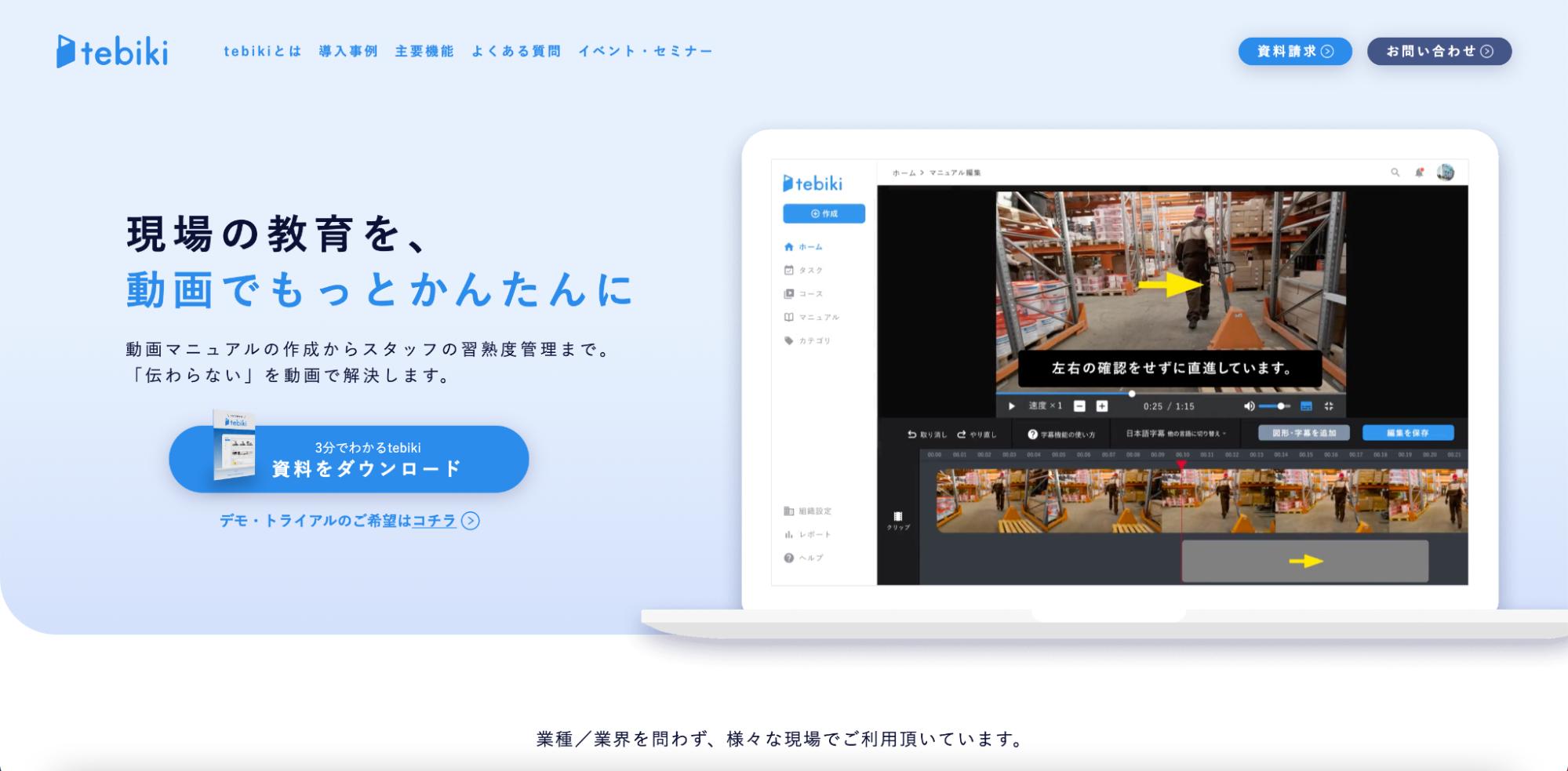 tebikiのWebサイトトップ画面