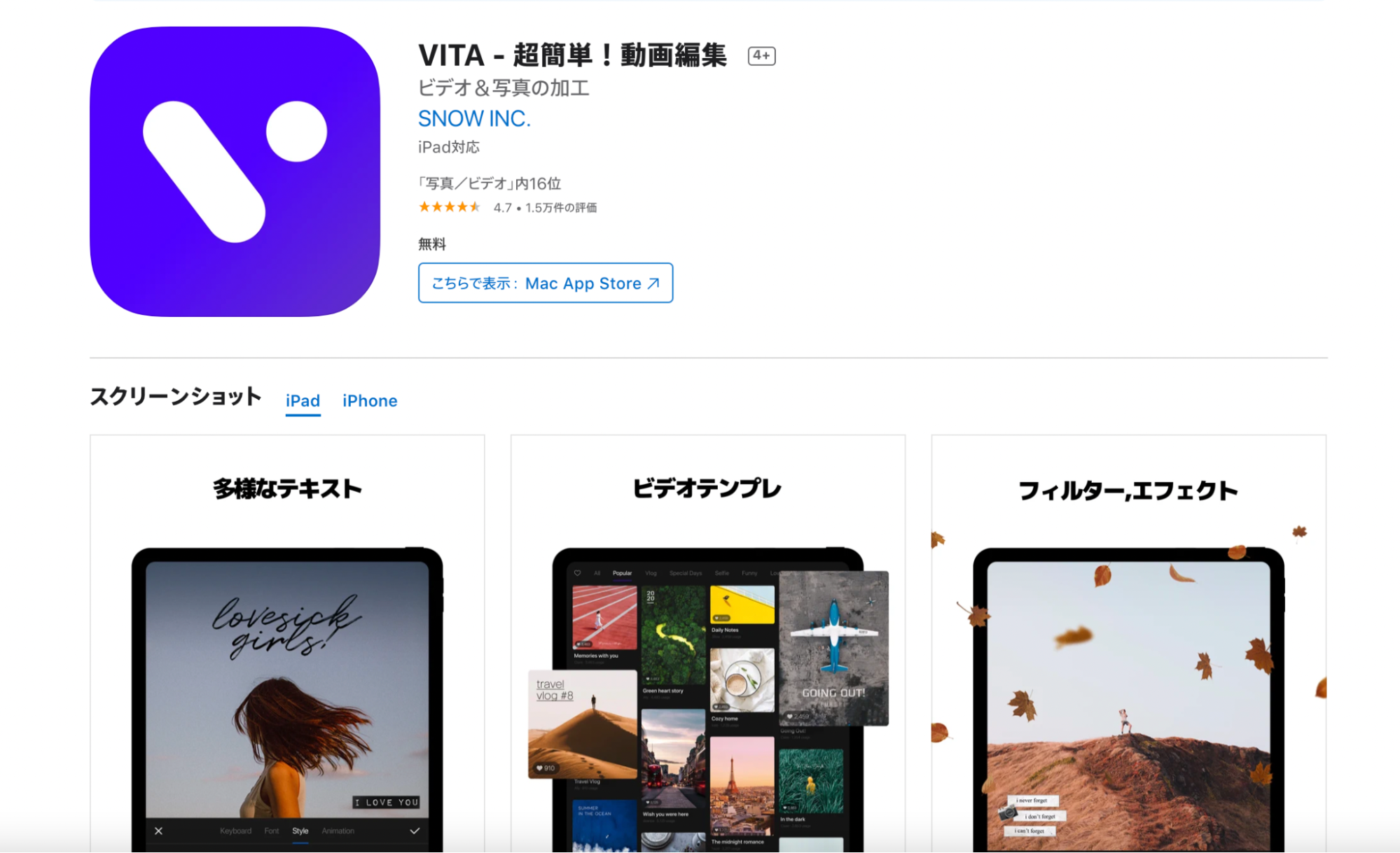 vitaのWebサイトトップ画面