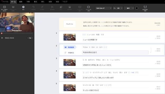 動画マニュアル無料ソフト_vrew
