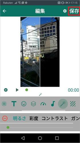 「動画編集&加工」で明るさを調整したビデオを保存