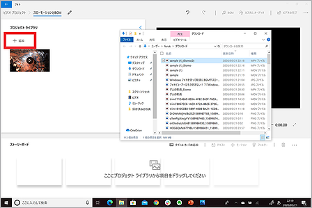 Windows フォトで「プロジェクト ライブラリ」にファイルを追加