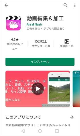 アプリ ざいく android も 動画