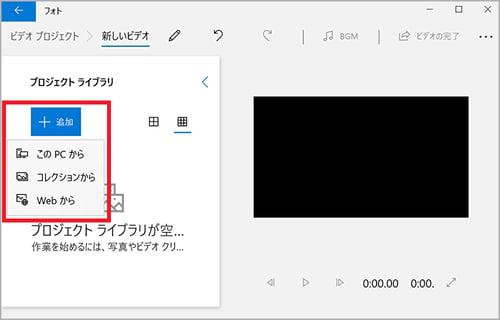 Windows フォトでプロジェクトライブラリにファイルを追加