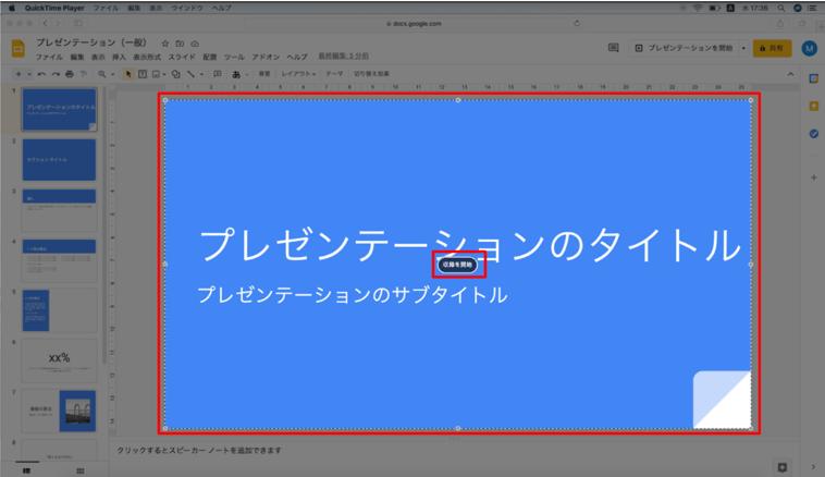 Googleスライドの収録を開始のクリック