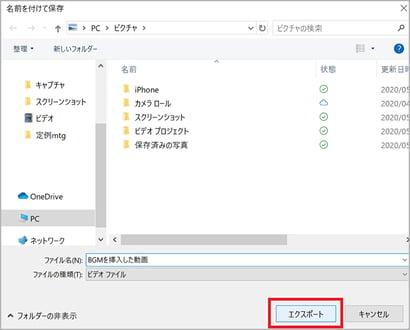 Windows フォトでBGMを挿入した動画をエクスポート